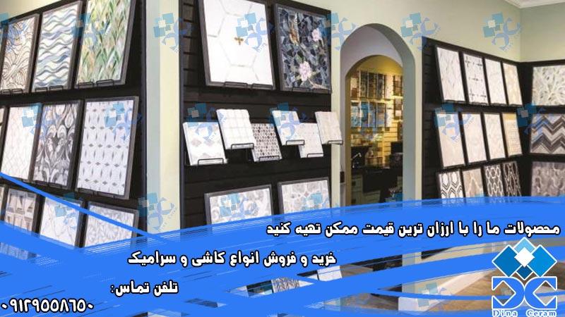 مرکز فروش کاشی و سرامیک در تهران
