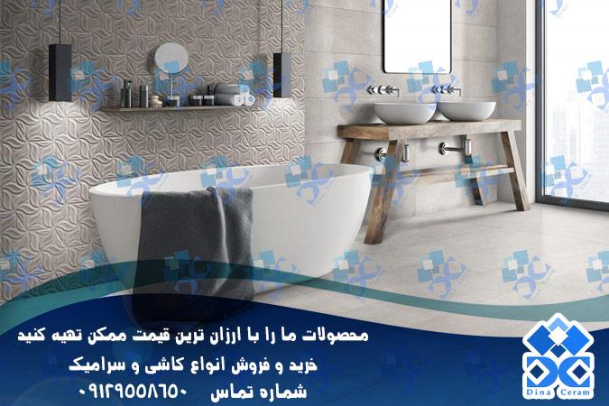سرامیک شیراز